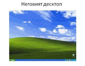 men_desktop