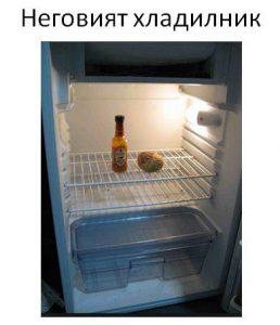 his_fridge