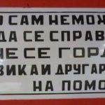 Гражданино, не се гордей! (комунистически лозунг)