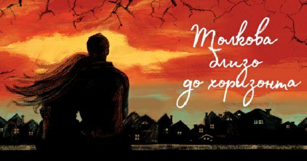 "Джесика Кох - ""Толкова близо до хоризонта"""